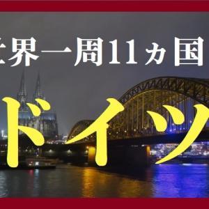 【動画で解説】世界一周11ヵ国目はドイツ!ミュンヘンのレジデンツやケルン大聖堂