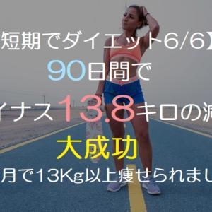 【短期でダイエット6/6】90日間でマイナス13.8キロの減量!ダイエットは大成功・約3月で13Kg以上痩せられました