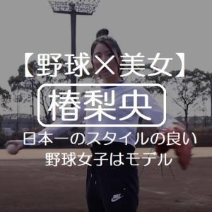 【野球×美女】日本一のスタイルの良い野球女子の椿梨央!野球動画・モデルとして活躍中