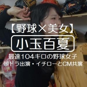 【野球×美女】小柄な女優の小玉百夏!イチローとCM共演・抜群の運動神経の野球女子は最速104キロ