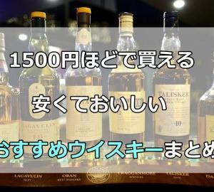 【コスパ抜群】1500円程度で買える!個人的におすすめの安くておいしいウイスキーまとめ【うまい!】