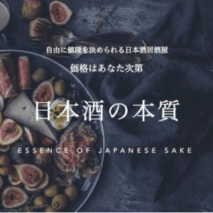 【悲報】「日本酒の本質」 閉店(笑)