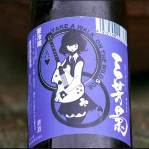 自宅でできる「日本酒をおいしく飲む魔法」②