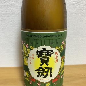 2分でお酒の紹介:宝剣 純米酒 レトロラベル