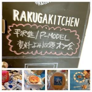 平沢進資料読み放題オフ会@仙台に参加しました。