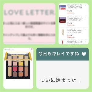 【速報】iHerbの美容特化通販サイト『LOVE LETTER』がオープン!早速注文したよ!