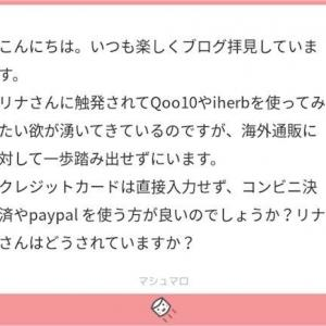 PayPalマジ便利&眉とコンシーラーのお悩み&メイクで目が痛くなる方へ【マシュマロご返信×3】