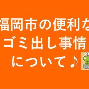 福岡市は真夜中にゴミ出し!福岡市の便利なゴミ出し事情