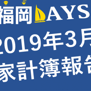 福岡市で暮らす夫婦の家計簿を公開!(2019年3月)