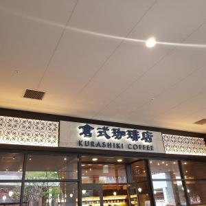 倉式珈琲店のサイフォン珈琲でゆったり。福岡の店舗情報、メニュー、口コミをご紹介