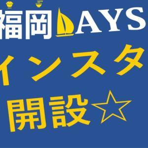 【お知らせ】福岡DAYSのインスタグラムを開設しました☆