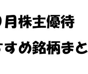 10月株主優待のオススメ銘柄まとめ【少数精鋭から厳選】
