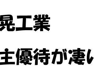 新晃工業の株主優待が凄い。財務・業績が安定した図書カード銘柄だ!