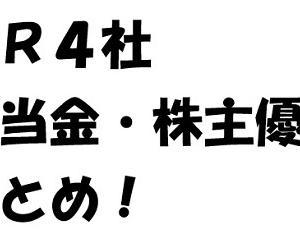 JR4社の配当金・株主優待まとめ【永久保有株として注目】
