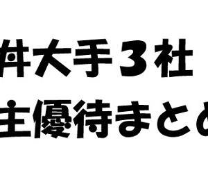 牛丼チェーン大手3社の株主優待まとめ!