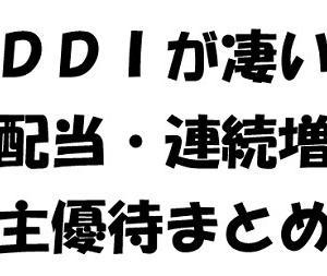 KDDIが凄い。株主優待・高配当・連続増配まとめ!