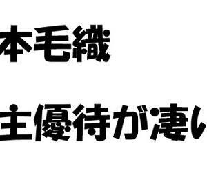 日本毛織の株主優待が凄い。含み資産600億円以上のクオカード銘柄だ!