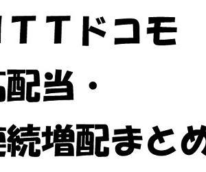 NTTドコモが凄い。高配当・増配・業績まとめ!