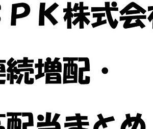 SPK株式会社が凄い。連続増配・高配当・業績まとめ!