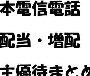 日本電信電話が凄い。高配当・増配・株主優待まとめ!