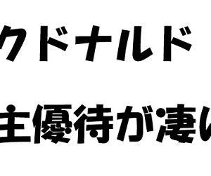 日本マクドナルドの株主優待が凄い。大人気すぎる5つの理由まとめ!
