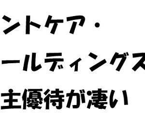 セントケア・ホールディングスの株主優待が凄い。10万円以下のクオカード銘柄だ!