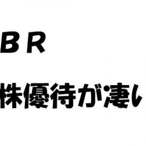 JBRの端株優待が凄い。キッザニアが割引料金で利用できる株主優待が貰える!