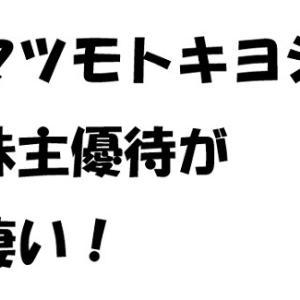マツモトキヨシの株主優待が凄い。買い物券が貰える!