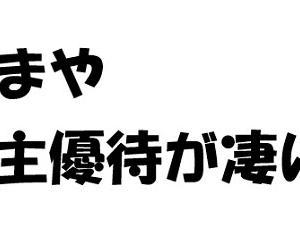 やまやの株主優待が凄い。買い物券が年間6千円分も貰える!