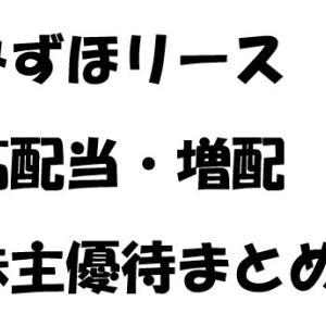 みずほリースが凄い。株主優待・高配当・連続増配まとめ!
