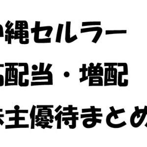 沖縄セルラーが凄い。株主優待・高配当・連続増配まとめ!