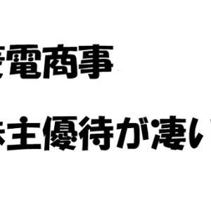 菱電商事の株主優待が凄い。三菱電機系のクオカード銘柄だ!