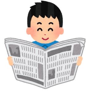 そこらへんの自己啓発本読むより新聞読んでた方が自信がつくと思う