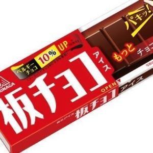 板チョコアイスの値段は?安く売ってるお店やコンビニは?Amazonや楽天にもある?