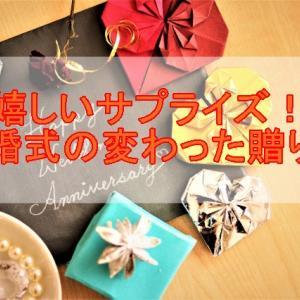 金婚式のプレゼント変わり種5選!おもしろくて心に残る一品