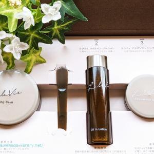 【ララヴィ7DAYS TRIAL1】40代乾燥肌の使用感 べたつかないオイルイン美容の効果
