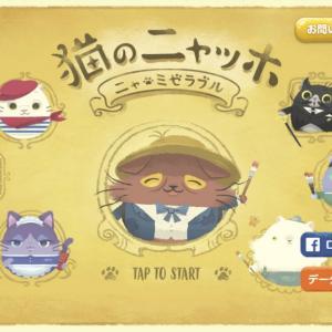猫のニャッホ 〜ニャ・ミゼラブル〜:ゲームUI画像集