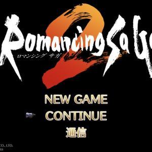 ロマンシング サガ2:ゲームUI画像集