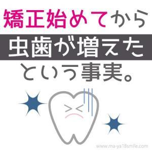 【ブラオフ後】矯正始めて虫歯が増えたという事実