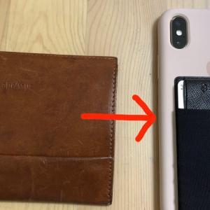 財布をやめてiPhoneだけで生きていく