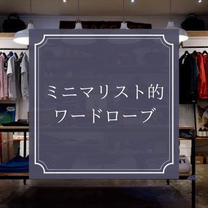 洋服でスタイルを表現するための『ミニマリスト的ワードローブ』を構築する