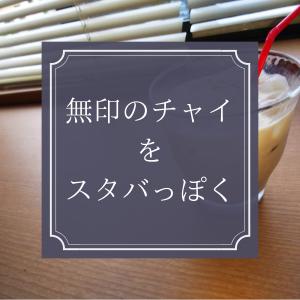 無印良品のマサラチャイがおいしい!カフェ店員がスタバっぽい味にする方法も教えます!