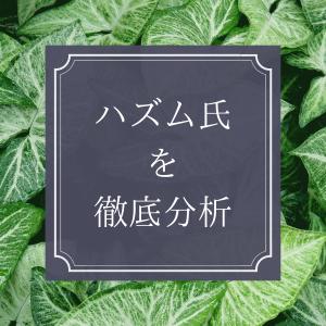 """""""トップファッションYouTuber""""ハズム氏の戦略を探る!"""