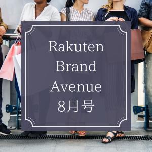 【19SS】Rakuten BRAND AVENUE の気になるセールアイテムまとめてみた!【8月号】