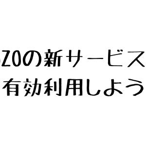 ZOZOの新サービス『ZOZOARIGATOメンバー』はお得?上手な使い方や注意点を解説します!