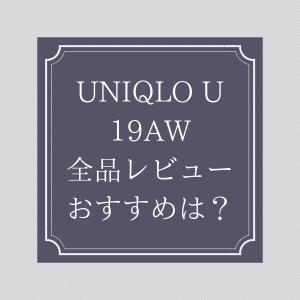 全品レビュー!UNIQLO U 2019AWの買うべきアイテムはこれ!【メンズ編】