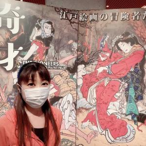 【奇才ー江戸絵画の冒険者たちー】久々の鑑賞の巻♪