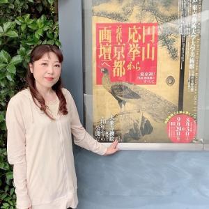 【円山応挙】と【素朴絵】と『日本橋を散策』の巻♪