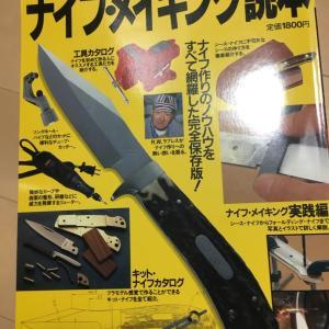 狩猟用ナイフ自作