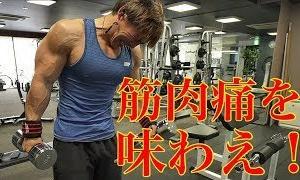 【ダンベルのみで筋トレ】筋肉痛を約束する二頭筋【KTM一緒にやりましょう動画】
